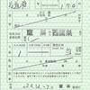 秋田内陸縦貫鉄道の補充券