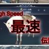 「最速の馬」完成 【黒い砂漠モバイル】日記 2019/04/16
