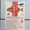 幻の魚類博物画家 伊藤熊太郎