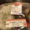 バター醤油のトンテキ弁当(豚ヒレ使用)