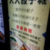 🙋人人餃子城@大阪市🙋