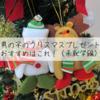 男の子のクリスマスプレゼントおすすめはこれ!未就学編