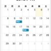 javascriptのライブラリ!  Full Calendarを使ってスマホアプリ作ってみたかった...