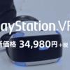 【裏ワザ】PS VR新品を27000円で手に入れる方法