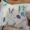 ブッセケーキのおやつ・・・「雪鶴」を成城石井で買いました、美味しいよ!!