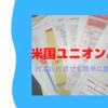 【2021年版】日本在住者が自宅で口座開設できる唯一の海外銀行 米国銀行「Union Bank(ユニオンバンク)」