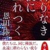 恩田陸「終りなき夜に生れつく」を読んで「夜の底」に戻る。
