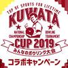 KUWATA CUP 2019 みんなのボウリング大会コラボキャンペーン100名に当たる!