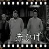"<span itemprop=""headline"">CM: サントリー 胡麻麦茶 (「赤ひげ先生編」)。</span>"