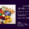 【特別講座】獅子舞ビッグアレンジ
