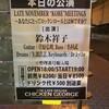 """鈴木祥子「LATE NOVEMBER """"KOBE""""MEETINGS  ~あなたにとってロックンロールとは何ですか?」@Chicken George"""