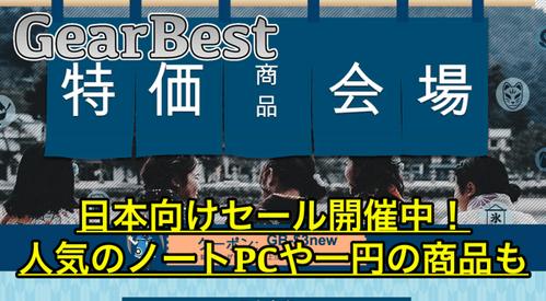 【GearBest】日本向けセール開催!Teclast F7やクーポン適用で1円になるアイテムも!