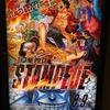 【ネタバレなし】劇場版ONE PIECE「STAMPEDE」