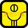 今日は、キンナンバー144黄色い種黄色い種音1の日です。