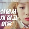 A-TEEN2(에이틴2) 韓流ウェブドラマ EP.3-EP.5 日本語字幕/SEVENTEEN OST/Aprilナウン.シンイェウン.キムスヒョンなど出演/韓国ドラマを見よう♪