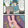 スキウサギ「ソフトクリーム」