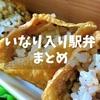【駅弁まとめ】食べちゃった「いなり寿司入り駅弁」9個まとめてみたぞ