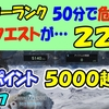 【MHWI】マスターランク 50分で危険度1歴戦クエストが22個!獲得調査ポイント5000越え!#67
