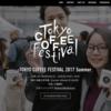 【イベント】TOKYO COFFEE FESTIVAL 2017 Summer(青山)