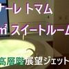 リゾナーレ トマム北海道100㎡スイートルーム!