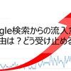 8月に入ってからGoogle検索での流入が急増!原因と対処法を考察する