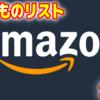 【Amazon】欲しいものリスト公開中~皆様のご支援の程お願い申し上げます!