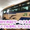 楽々簡単しかもお安い!!成田空港第2ターミナルから有楽町までバスで1本で行く方法(*'ω'*)