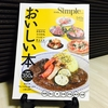 このブログで紹介したレストラン【kurofuneFarm】が雑誌Simpleに掲載されました!