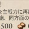 艦これ 任務「精鋭「第四航空戦隊」、抜錨せよ!」3-5編