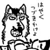 【ブログ休み】オオカミの描き方が安定しないのです。。。