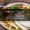 沖縄の行くべき名店『きしもと食堂』 メニューや駐車場・アクセス方法を紹介