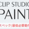【CLIP STUDIO PAINT】推奨スペック/必要動作環境の解説【クリスタ/メモリ】