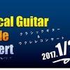 1月21日(土)西野雅人氏によるクラシックギター・ウクレレコンサート開催