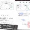 【看護師免許】看護師国家試験「新規免許申請の方法を詳しく紹介」B4サイズ看護師免許証おすすめ保管方法
