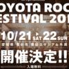 愛知県豊田市の無料フェス「トヨタロックフェスティバル2017」の会場、アーティスト等