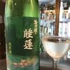 栃木県『惣誉(そうほまれ) 睡蓮 純米酒』フェミニンで夏らしい清涼感のある仕上がり。低価格帯の食中酒として間違いない1本です!