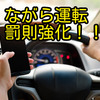 ながら運転罰則強化!!