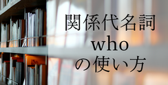 """関係代名詞""""who""""の使い方とは?""""whom""""や""""whose""""もご紹介!"""