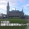 13日目:国際司法裁判所