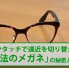 本当に便利?遠近両用メガネとは注意点 スイッチ2018年大ヒット商品まとめ