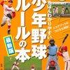 野球をプレイする小学生が減る中、国語辞典で「フォースアウト」を見てみる