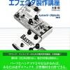 サウンド・クリエ-ターのためのエフェクタ製作講座: ハンドメイド・プロジェクト ver.3