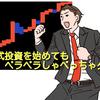 これから就職する学生や若者に伝えたい。株式投資を始めた事は黙っていましょう!