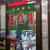 【珉珉 心斎橋店】心斎橋のど真ん中にある町中華の絶品チャーハン&餃子