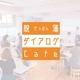 脱藩ダイアログCafe Vol.2参加レポート