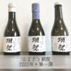 ふるさと納税/2020年[第一弾]*ミンチ詰め合わせ/日本酒/ハーブティー