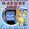 『江口寿史のなんとかなるでショ! Kindle版』 江口寿史 フリースタイル