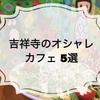 ・吉祥寺のオシャレカフェ 5選