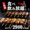 【オススメ5店】渋谷(東京)にある鳥料理が人気のお店