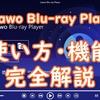 【使い方・機能】Leawo Blu-ray Playerは無料なのにシンプルで使いやすい再生ソフトだった!